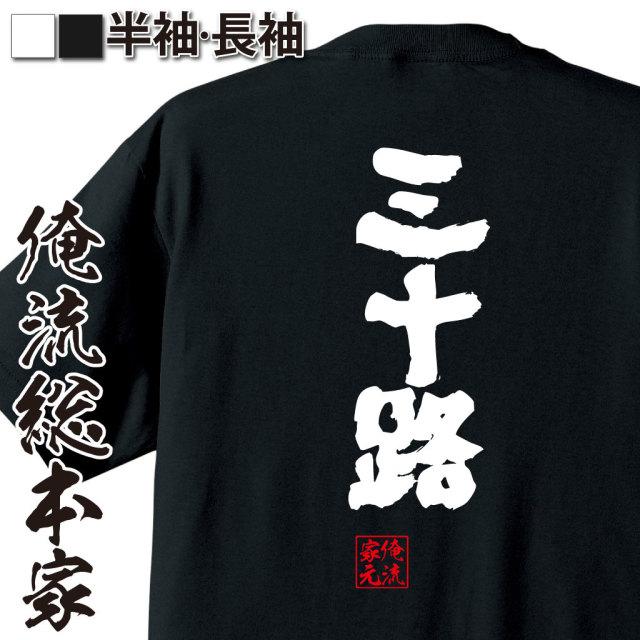 魂心Tシャツ【三十路】|オレ流文字