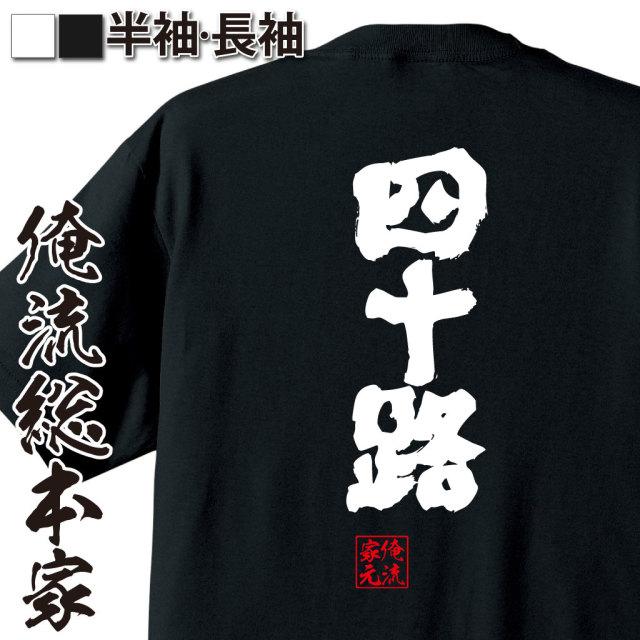 魂心Tシャツ【四十路】|オレ流文字