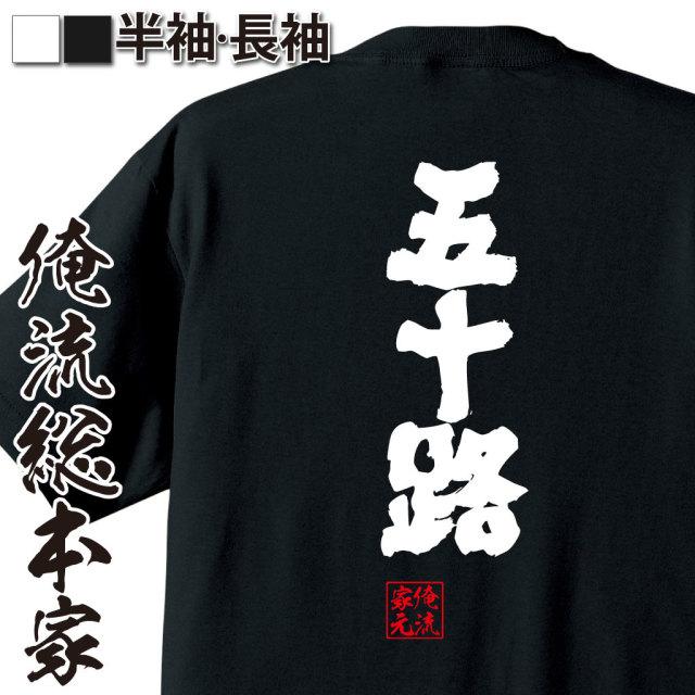 魂心Tシャツ【五十路】|オレ流文字