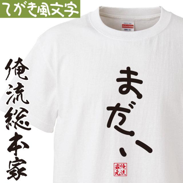 手書き風文字Tシャツ【まだい】