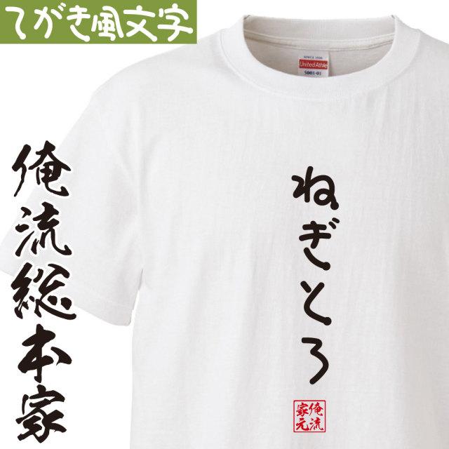 手書き風文字Tシャツ【ねぎとろ】
