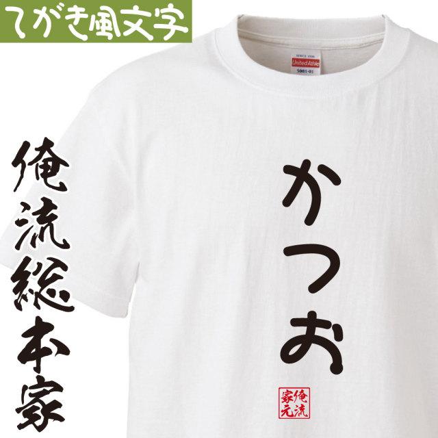 手書き風文字Tシャツ【かつお】