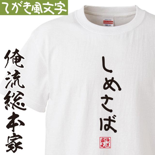 手書き風文字Tシャツ【しめさば】