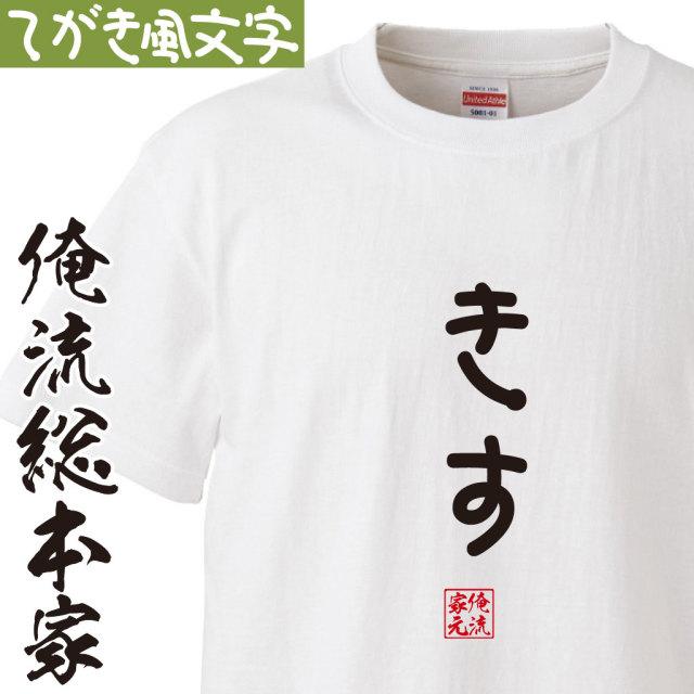 手書き風文字Tシャツ【きす】