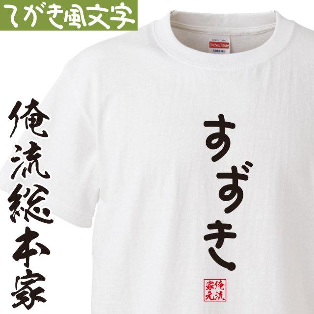 手書き風文字Tシャツ【すずき】