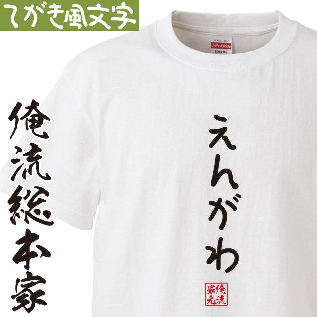 手書き風文字Tシャツ【えんがわ】