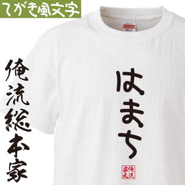 手書き風文字Tシャツ【はまち】