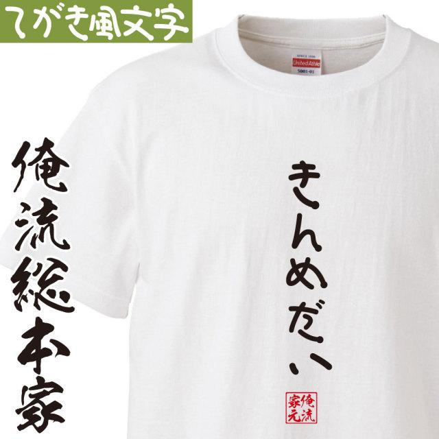 手書き風文字Tシャツ【きんめだい】
