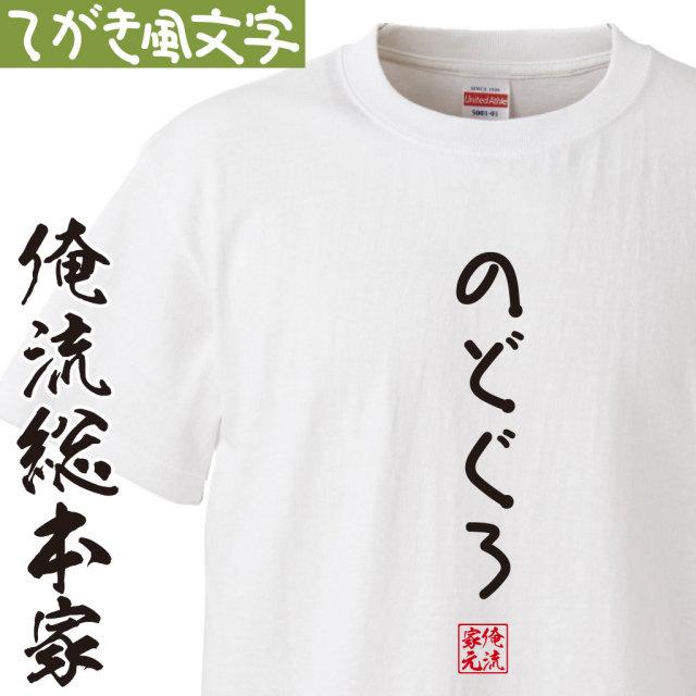 手書き風文字Tシャツ【のどぐろ】