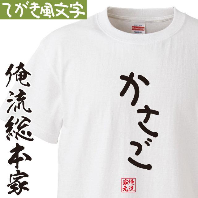 手書き風文字Tシャツ【かさご】