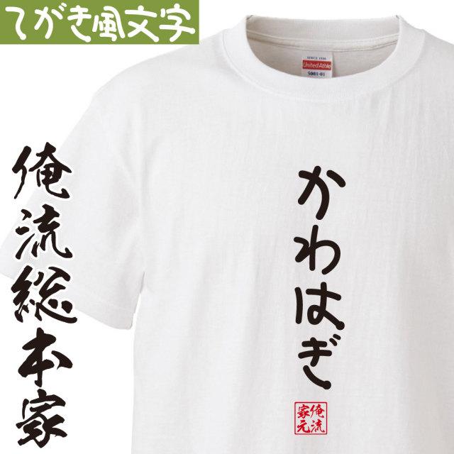 手書き風文字Tシャツ【かわはぎ】