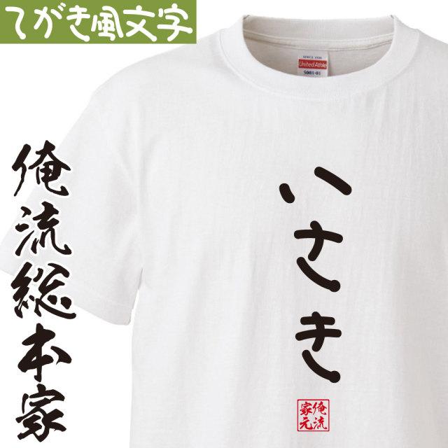 手書き風文字Tシャツ【いさき】