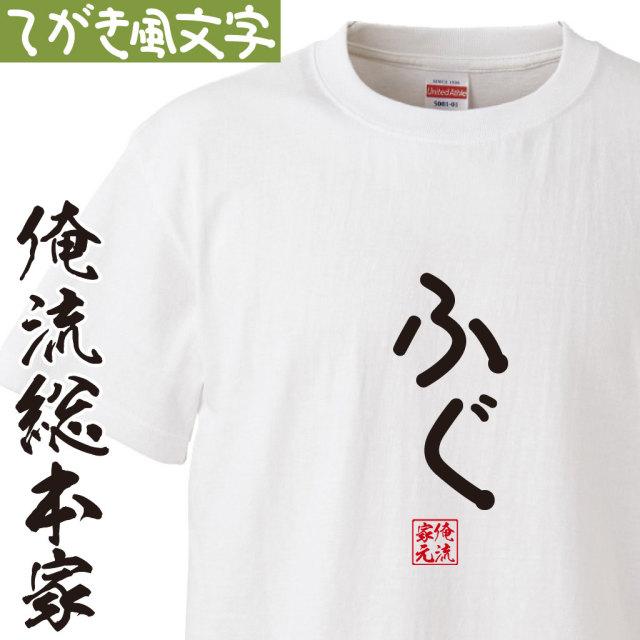 手書き風文字Tシャツ【ふぐ】
