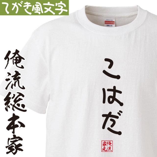 手書き風文字Tシャツ【こはだ】