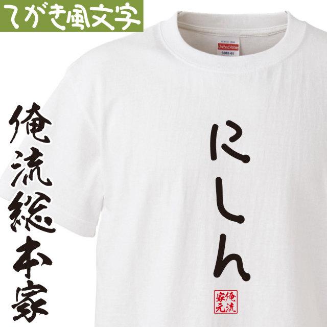 手書き風文字Tシャツ【にしん】