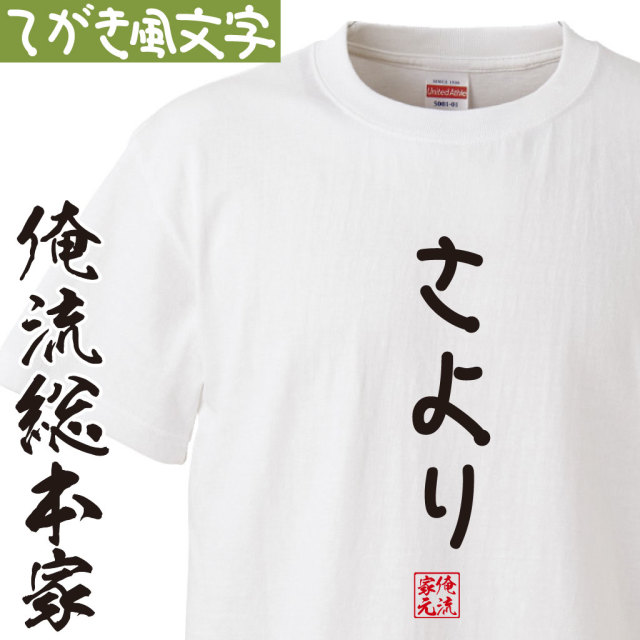手書き風文字Tシャツ【さより】