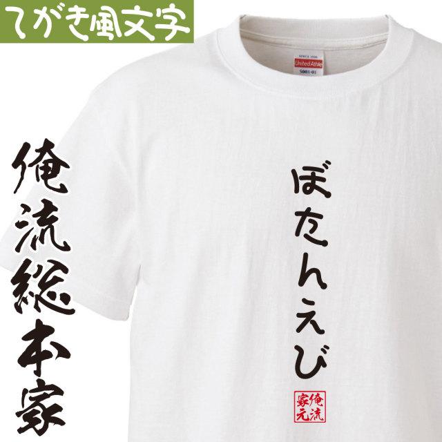 手書き風文字Tシャツ【ぼたんえび】
