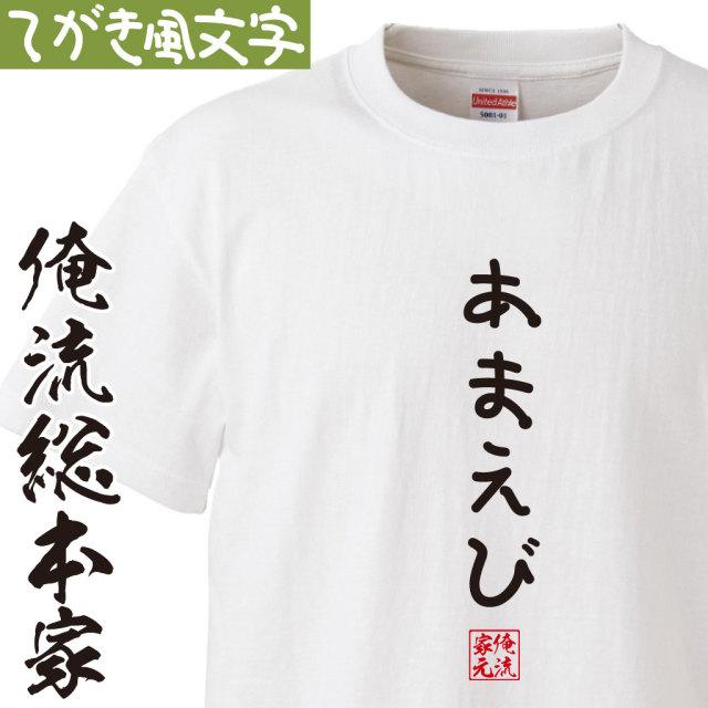 手書き風文字Tシャツ【あまえび】