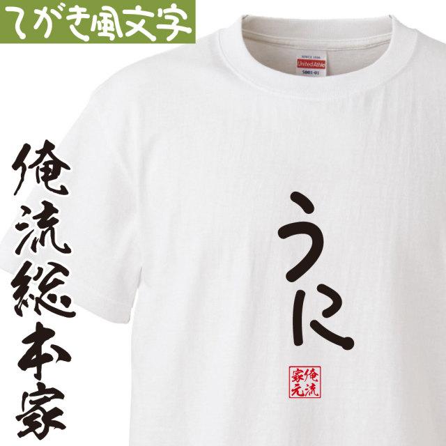 手書き風文字Tシャツ【うに】