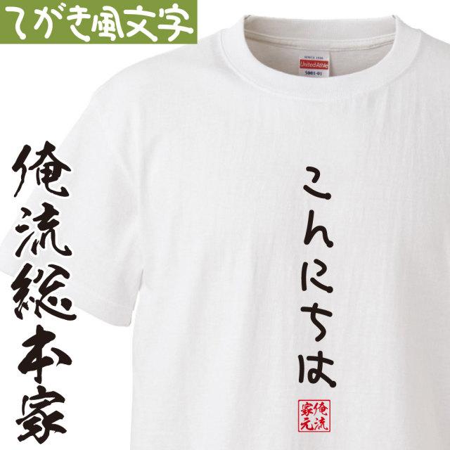 手書き風文字Tシャツ【こんにちは】