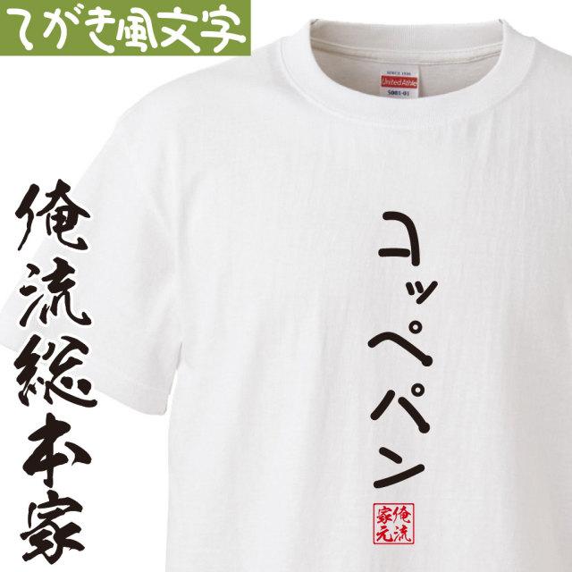 手書き風文字Tシャツ【コッペパン】