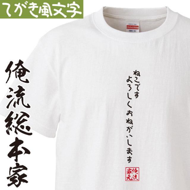 手書き風文字Tシャツ【ねこですよろしくおねがいします】