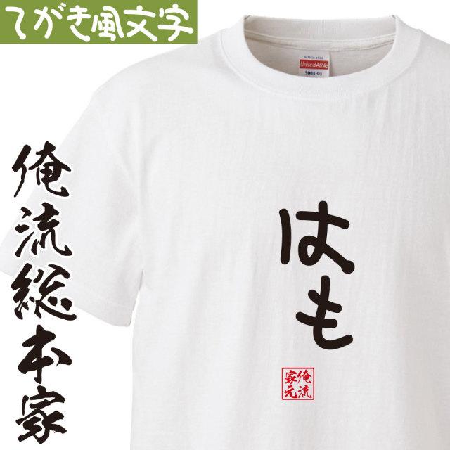 手書き風文字Tシャツ【はも】