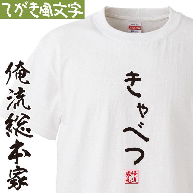 手書き風文字Tシャツ【きゃべつ】