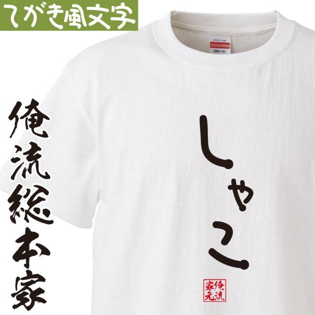 手書き風文字Tシャツ【しゃこ】