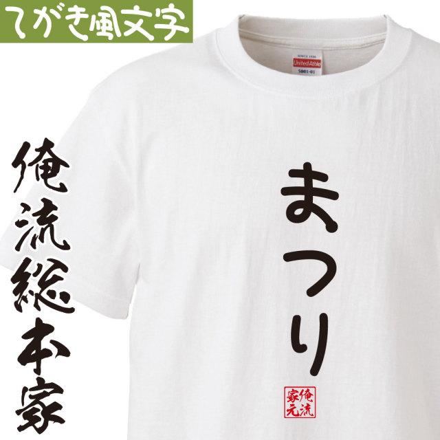 手書き風文字Tシャツ【まつり】