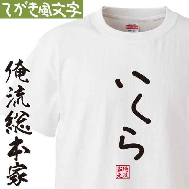 手書き風文字Tシャツ【いくら】