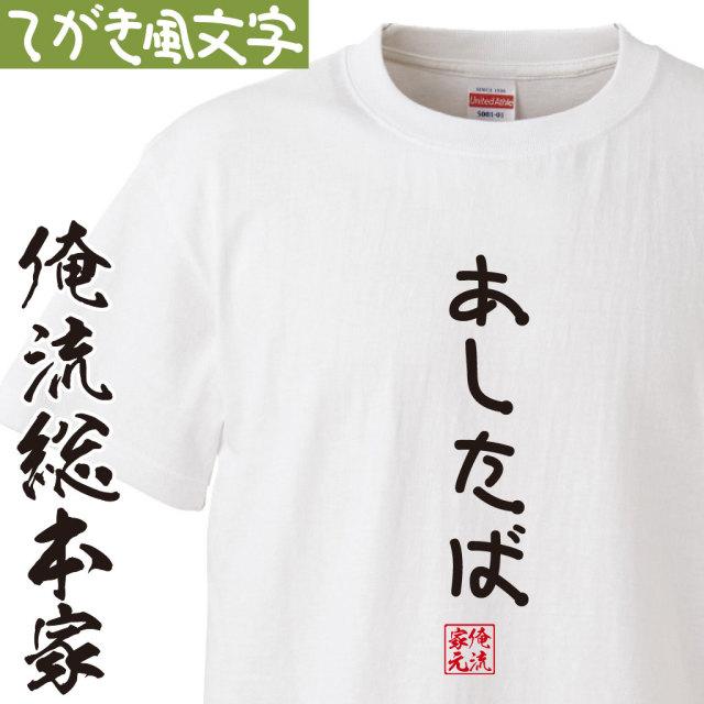 手書き風文字Tシャツ【あしたば】