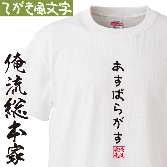 手書き風文字Tシャツ【あすぱらがす】