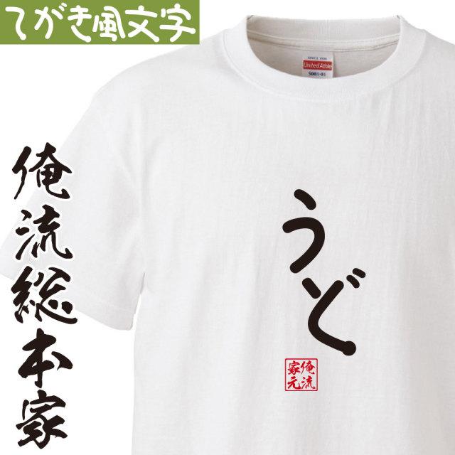 手書き風文字Tシャツ【うど】