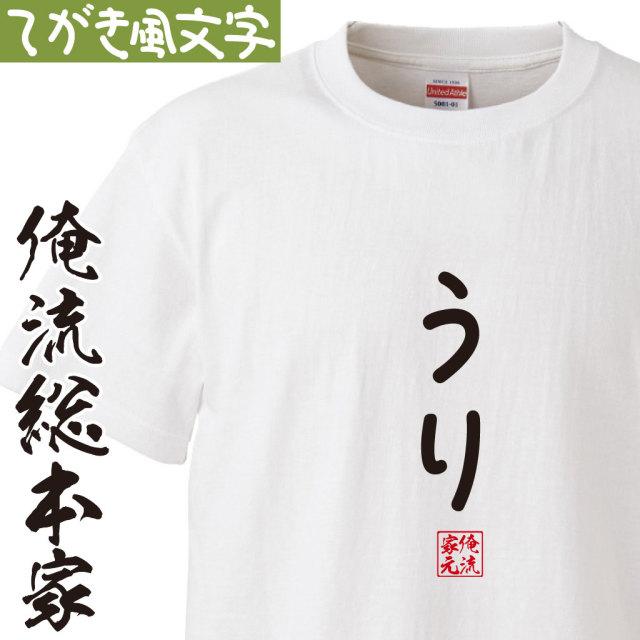 手書き風文字Tシャツ【うり】