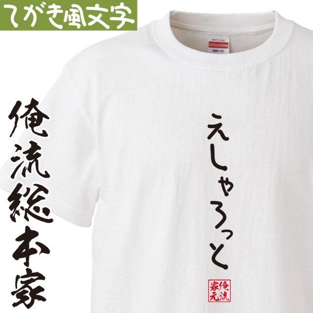 手書き風文字Tシャツ【えしゃろっと】