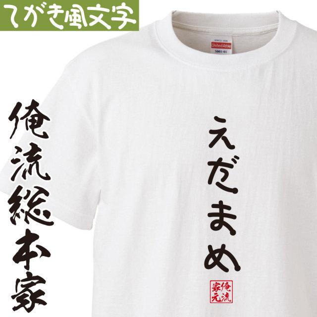 手書き風文字Tシャツ【えだまめ】