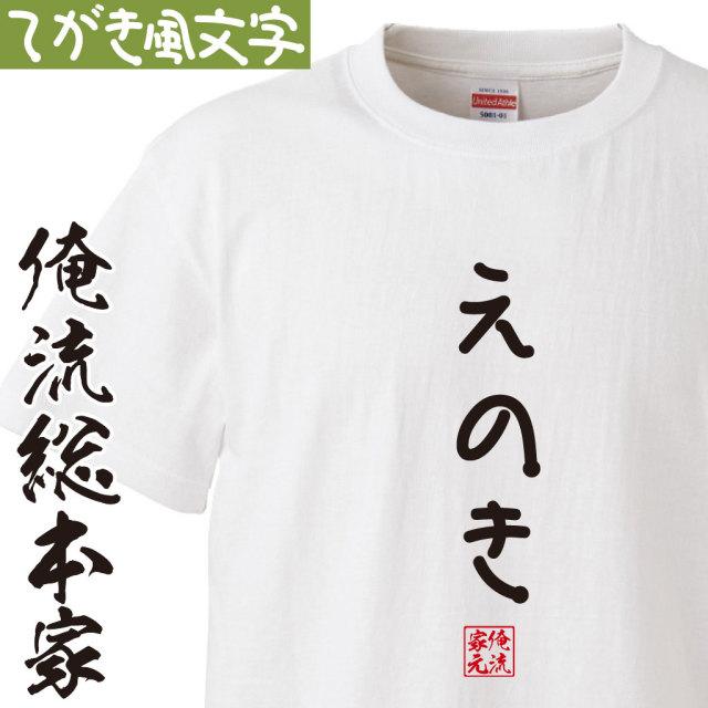 手書き風文字Tシャツ【えのき】