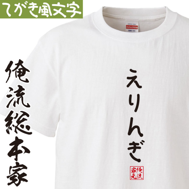 手書き風文字Tシャツ【えりんぎ】