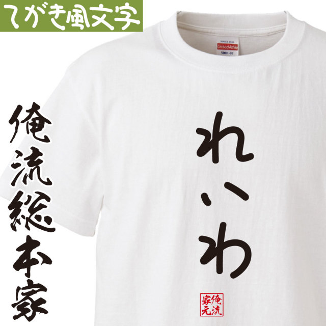 手書き風文字Tシャツ【れいわ】|オレ流文字