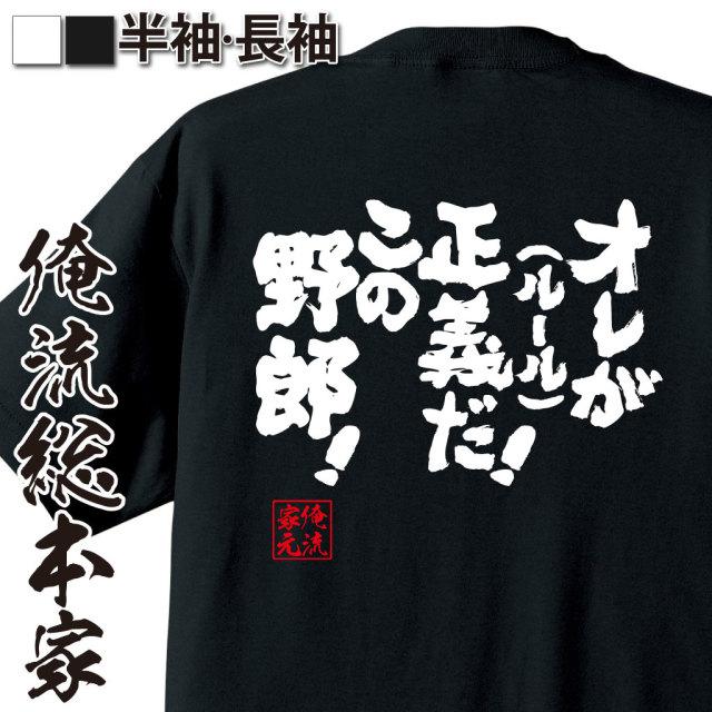魂心Tシャツ【オレが正義(ルール)だ!この野郎!】