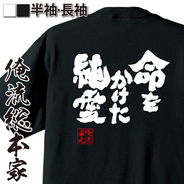 魂心Tシャツ【命をかけた、純愛】|オレ流文字