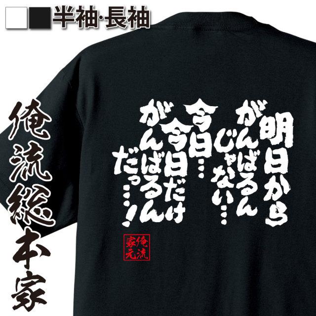 魂心Tシャツ【明日からがんばるんじゃない…今日…今日だけがんばるんだっ…!】|オレ流文字
