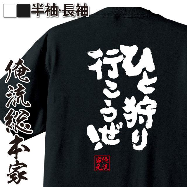 魂心Tシャツ【ひと狩り行こうぜ!】