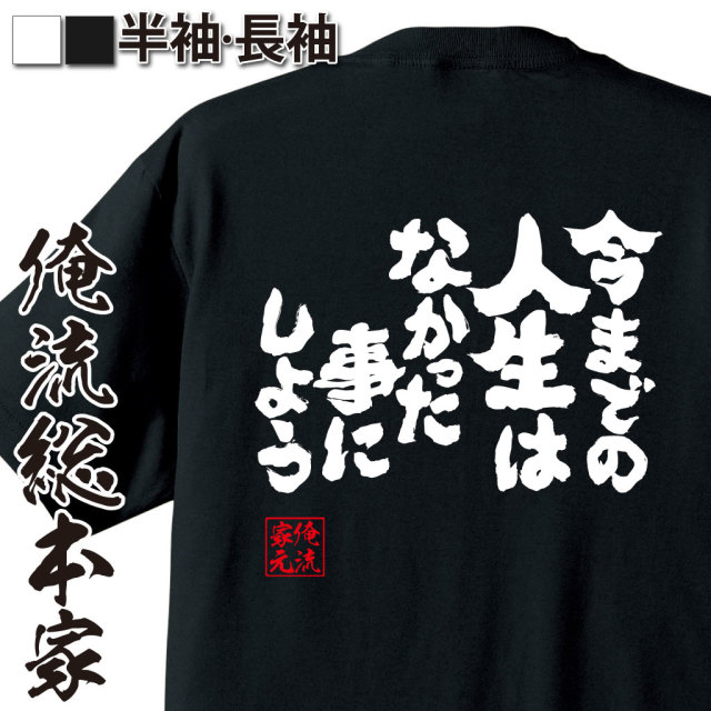 魂心Tシャツ【今までの人生は、なかったことにしよう】