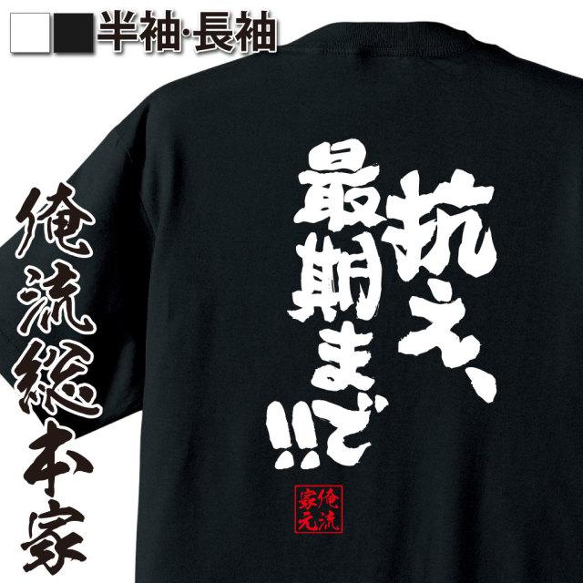魂心Tシャツ【抗え、最期まで!!】