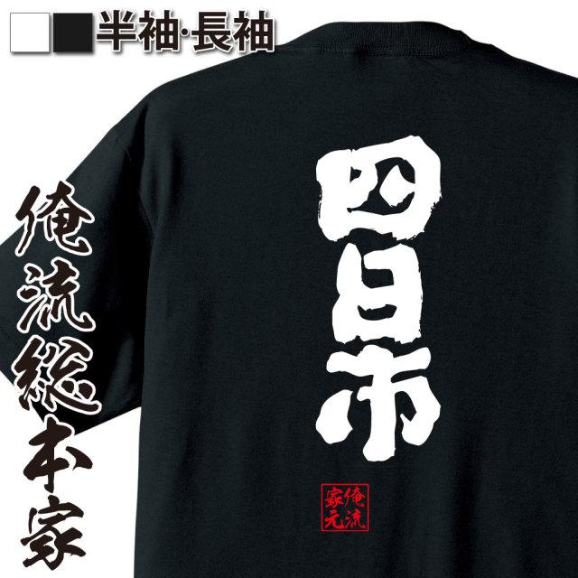 魂心Tシャツ【四日市】|オレ流文字
