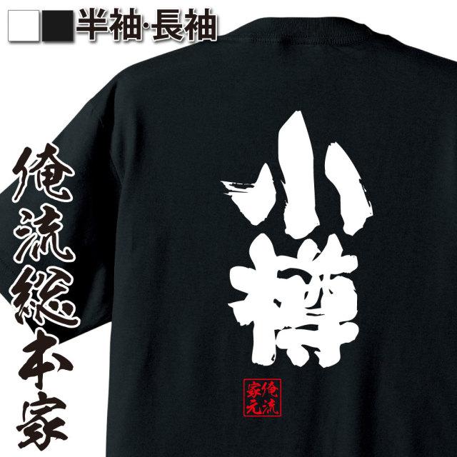 魂心Tシャツ【小樽】|オレ流文字