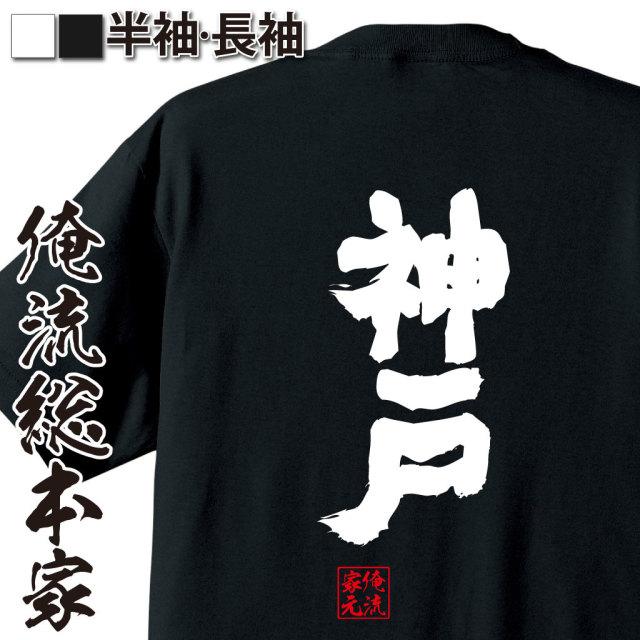魂心Tシャツ【神戸】