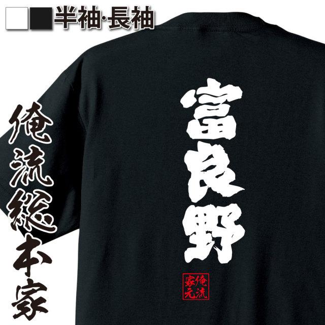 魂心Tシャツ【富良野】